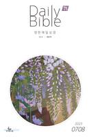 매일성경 : 영한대조 (2020년 7-8월호)