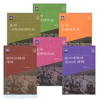 종교개혁 신학 해설 시리즈 세트(전9권)