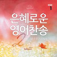 은혜로운 영어찬송 2 (3CD)