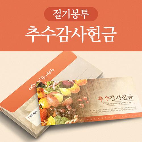 피콕 절기봉투-추수감사헌금(50매)