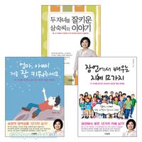 정삼숙 사모 저서 세트(전3권)