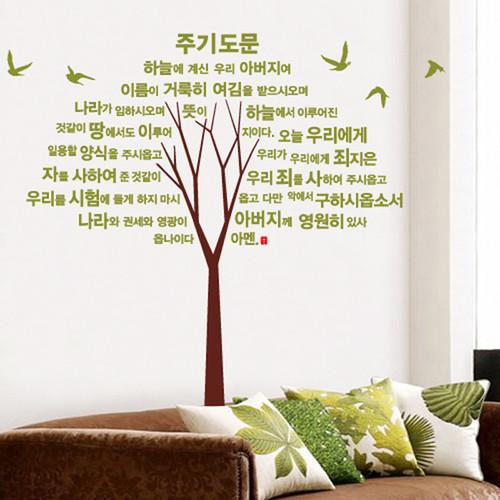 [말씀스티커]주기도문나무(개역개정)-II