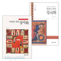 성서화 시리즈 세트 (전2권)