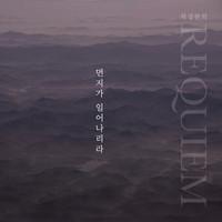 하정완 - 먼지가 일어나리라 (CD)