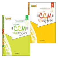 CCM 행복한 반주완성 악보세트 (전2종)