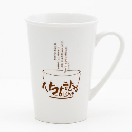 사랑 한 컵 - 페이퍼머그