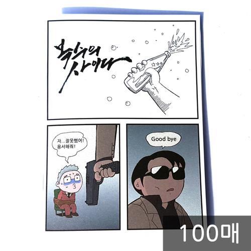 복수의사이다 - 만화전도지 (100매)