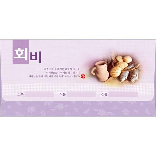 연간 회비 헌금봉투(타공)-3931 (1속 20장)