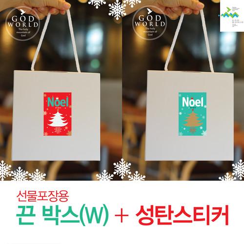 <갓월드> 성탄선물포장용 사각박스&스티커_(5개 1세트)