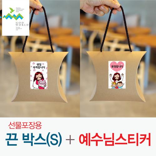 <갓월드> 선물포장용 박스(S)&예수님스티커_ (5개 1세트)
