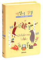 [교회단체명 인쇄] 예배용 어린이성경 소 단본 - 보급형 (색인/친환경PU소재/무지퍼/옐로우)