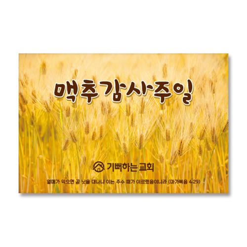 맥추감사주일현수막-003 ( 180 x 120 )