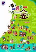 2020년 1학기 GPL플러스 2-1 아동부 저학년 (교사용)- 통합공과