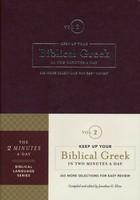 Keep Up Your Biblical Greek in Two Minutes A Day: Vol. 2: 365 Selections for Easy Review (Hardcover)