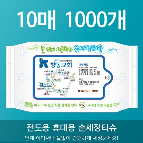 전도용 휴대용 손세정티슈(물티슈) 10매 1000개