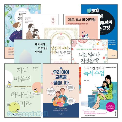 2020년 출간(개정)된 자녀양육 관련도서 세트(전10권)
