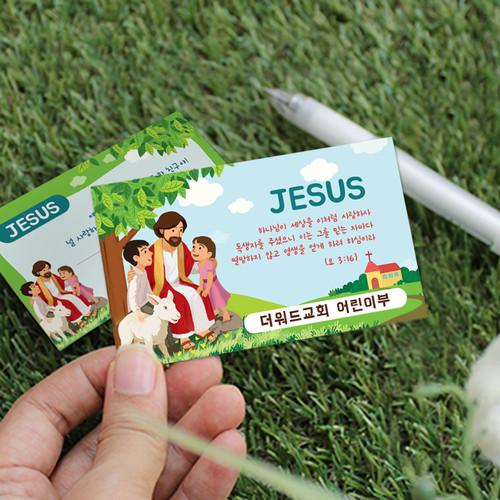 명함전도지(500매) -예수님과 아이들