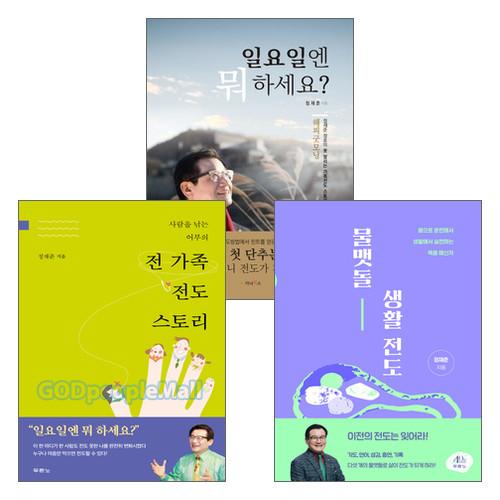 정재준 저서 세트(전3권)