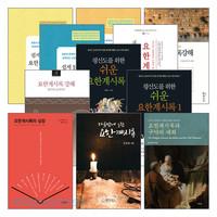 요한계시록 연구와 설교 관련 2020년 출간(개정)도서 세트(전17권)