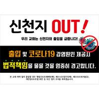 교회현수막(신천지아웃)-194 ( 200 x 140 )