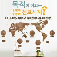 [시계 추가용] 맞춤 제작 선교지 기도용 지도시계_목적이 이끄는 우리교회 벽장식