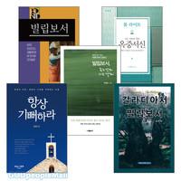 빌립보서 연구와 설교 관련 2018~2020년 출간(개정)도서 세트 (전5권)