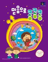 2021년 1학기 GPLS 유아유치부 통합 : 믿음으로 콩콩콩 (지도자/USB포함) - 통합공과