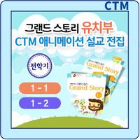 2021년 고신 유치부 그랜드스토리 전학기 맞춘 CTM 애니메이션 설교 전집 USB,DVD