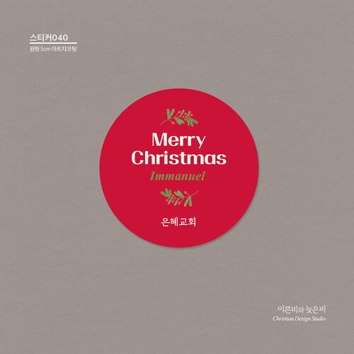 전도용 스티커_040_Merry Christmas_Immanuel(레드, 원형) (500매)