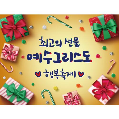 크리스마스현수막-847  ( 200x 150 )