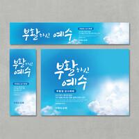 [주문제작] 더워드 부활절 현수막_ 하늘