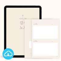100감사노트 1 (베이지) PDF 서식 by 마르지않는샘물 / 이메일발송 (파일)