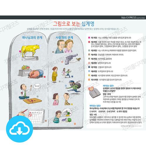 성경 인포그래픽 33 그림으로 보는 십계명 by 규장굿즈 / 이메일발송(파일)