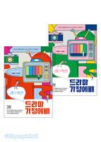 레디 액션! 드라마 가정예배 세트 (전2권)