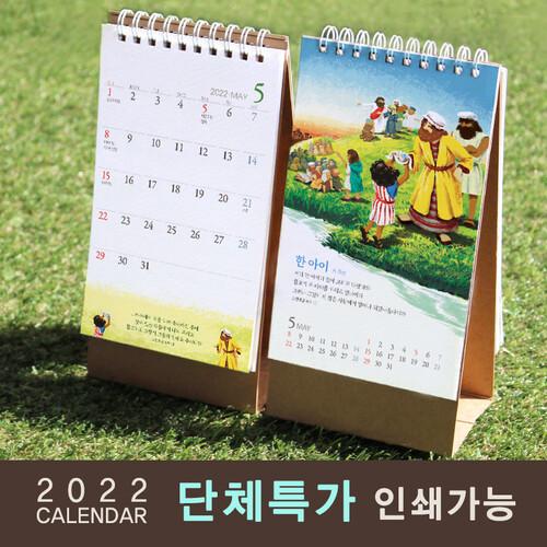[단체용]2022년캘린더(Small 탁상달력)_뭇별들의이야기