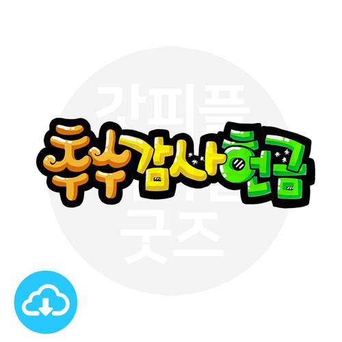 POP 예쁜손글씨 10 추수감사헌금 by 해피레인보우 / 이메일발송(파일)
