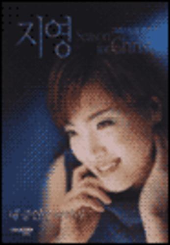 지영  2nd - 그리스도의 계절 Ⅱ 내 증인이 되리라  (CD)
