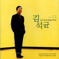 김석균 복음성가 작곡집 vol.13 (CD)