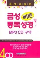 [개역개정판] 금성 빠른 통독성경 MP3 CD 구약 (4CD)