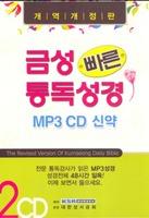 [개역개정판] 금성 빠른 통독성경 MP3 CD 신약 (2CD)