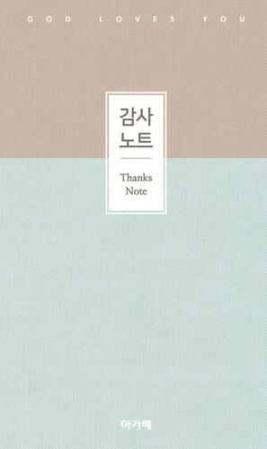 아가페 감사노트 (중) - 민트