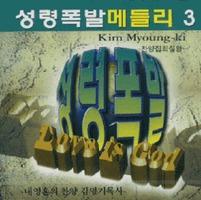 성령폭발메들리 3 - 김명기목사 찬양집회실황 (CD)