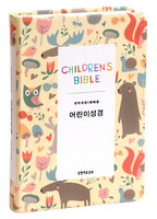 예배용 어린이성경 중 단본(색인/이태리신소재/무지퍼/옐로우)