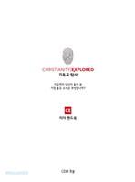 Christianity Explored 기독교 탐사 - 리더 핸드북