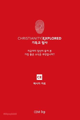 Christianity Explored 기독교 탐사 - 메시지 자료 (부록 DVD포함)