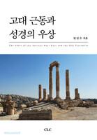 [개정판] 고대 근동과 성경의 우상
