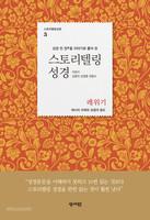 스토리텔링 성경 - 레위기
