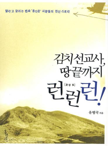 김치선교사, 땅끝까지 런런런!