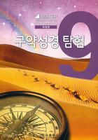 [개정판] 구약성경 탐험 - CCC 10단계 성경교재 9