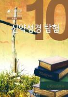 [개정판] 신약성경 탐험 - CCC 10단계 성경교재 10
